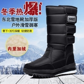 冬季男士加絨雪地靴防水防滑棉鞋男式短靴高筒戶外男靴子中筒男鞋 簡而美