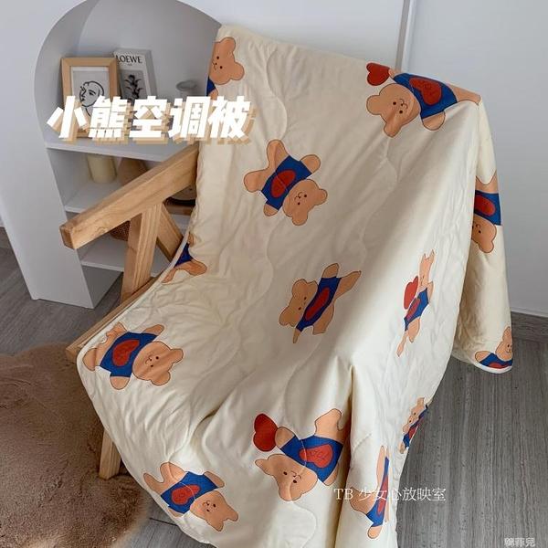 空調毯 原創小眾設計 ins可愛小熊空調被 夏季辦公室午休小被子輕薄蓋毯 韓菲兒