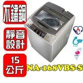 【Panasonic國際牌】15kg超強淨洗衣機 NA-168VBS-S