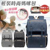 輕時尚大容量媽媽包 3色 可掛娃娃車【團購棒棒】媽咪包 爸爸包 旅行背包 哺乳包 收納包 保溫袋