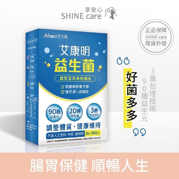 【享安心】 艾力康 艾康明益生菌 30包/盒 高科技好菌 高存活率 調整體質 維持消化道機能