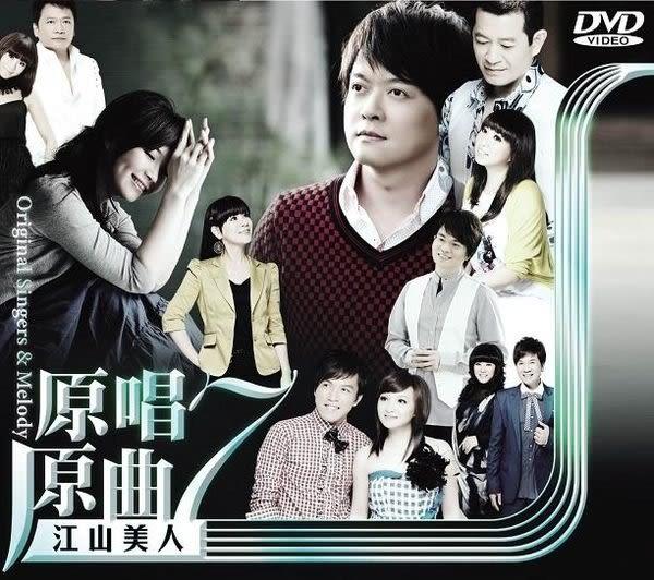 原唱原曲 7  江山美人 DVD (購潮8)