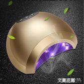 美甲48W智慧感應雙光源光療機 指甲led光療烤燈烘干機美甲燈工具『艾麗花園』