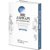 演化占星學入門(暢銷紀念版)(從冥王星看你的業力使命)