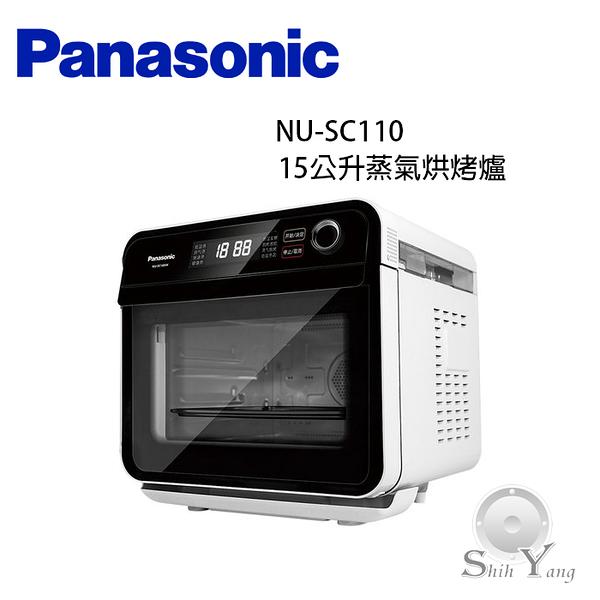 Panasonic 國際牌 NU-SC110 蒸氣烘烤爐【公司貨保固+免運】
