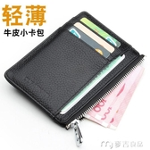 男卡包小卡包男士超薄真皮多卡位卡片包女零錢包駕駛證皮卡套卡夾信 麥吉良品
