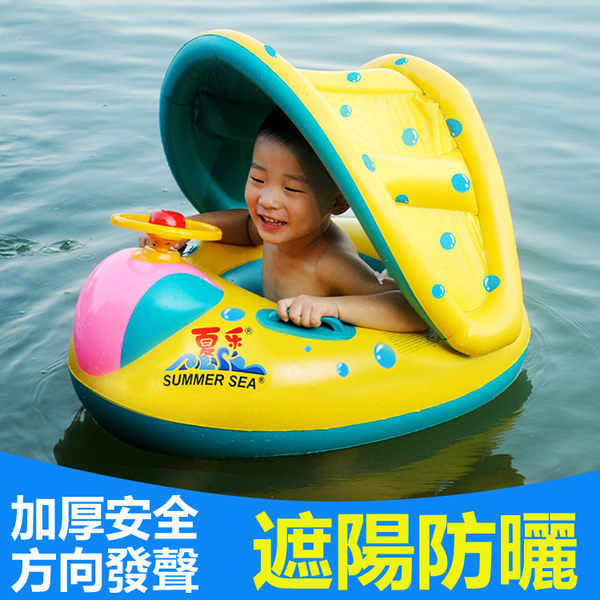 【GZ0095】寶寶充氣遊泳圈(環保PVC) 嬰兒遊泳艇 寶寶遊泳圈 嬰幼兒坐圈 救生圈 遮陽防曬 可拆棚頂