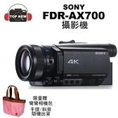 [贈彎彎相機包] SONY FDR-AX700 AX700 攝影機 4K 贈64G+清潔組+貼+包