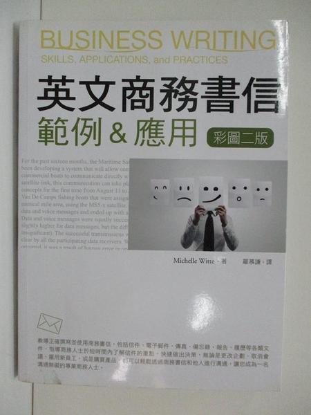 【書寶二手書T1/語言學習_ESG】英文商務書信範例&應用(彩圖二版)_米歇爾·維特(Michelle Wit