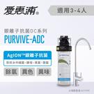 【信源】EVERPURE愛惠浦 銀離子抗菌精緻型淨水器 PURVIVE-ADC (含安裝)