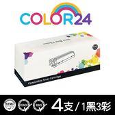 【Color24】for HP 1黑3彩 CF500A/CF501A/CF502A/CF503A/202A 相容碳粉匣 /適用HP M254dn/M254dw/M254nw/M280nw/M281cdw