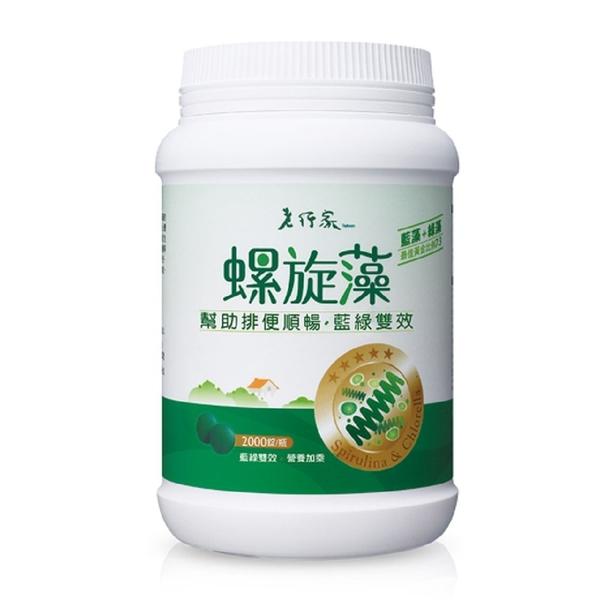 【老行家】螺旋藻錠(2000錠/瓶)  含運價2800元