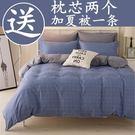 簡約棉質床上用品四件套 1.5m床單雙人被套被單【端午節好康89折】
