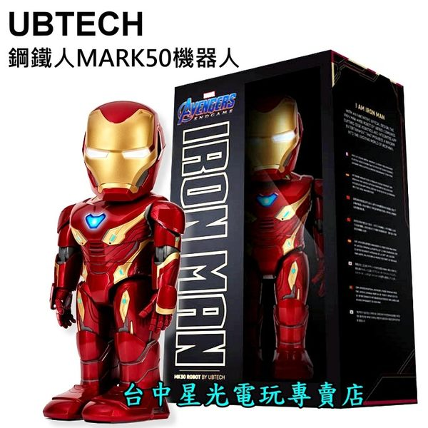 【送夜燈喇叭】UBTECH 鋼鐵人MARK50 機器人 遙控 智能IP 漫威 復仇者聯盟4【台中星光電玩】