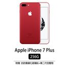 Apple iPhone 7 Plus 256G 5.5吋 智慧型手機 福利機 展示品
