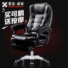 電腦椅 家用辦公椅可躺老板椅 升降轉椅按摩擱腳午休座椅子主播椅【熱銷推薦】