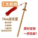 木剑 太極劍木劍晨練武術訓練道具兒童玩具寶劍仿真竹木劍未開刃 星河光年DF