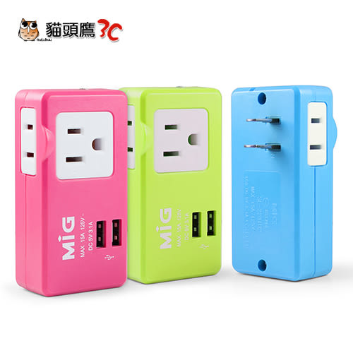 【貓頭鷹3C】MIG明家 2P 3孔+2孔+雙USB埠 15A分接式插座(SL-2231U2) 藍色/綠色/粉紅