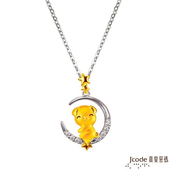 月光豬豬黃金/純銀墜子