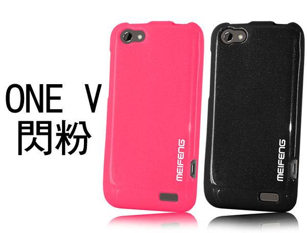 快速出貨 HTC ONE V T320e MeiFeng 閃亮系列 亮粉殼 TPU 保護套
