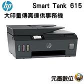 【新機上市】HP Smart Tank 615 大印量傳真連供事務機