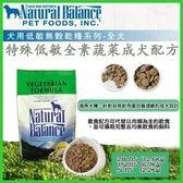 【行銷活動8折】*KING WANG*Natural Balance 低敏全素蔬菜成犬配方 狗糧14磅
