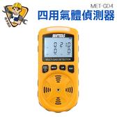 《精準儀錶旗艦店》四用氣體偵測器氧氣一氧化碳硫化氫可燃氣體偵測器MET GD4