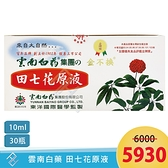 【雲南白藥】 田七花原液10mlX30瓶/盒|增強體力、養顏美容