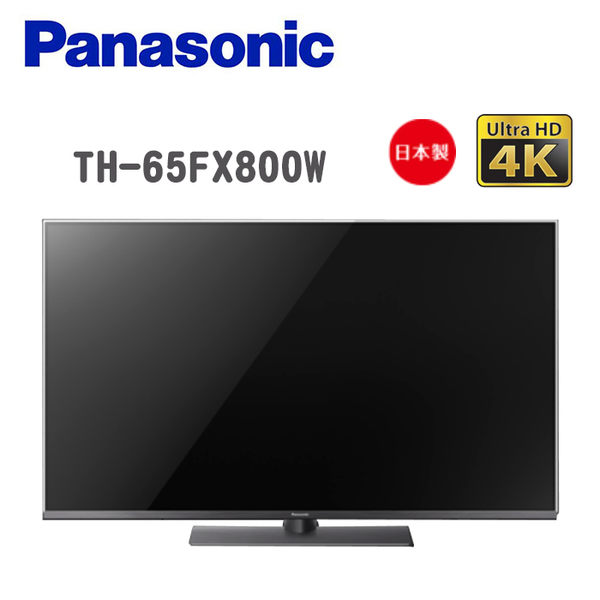 Panasonic 國際牌 65吋日製 4K電視 TH-65FX800W【公司貨保固3年】