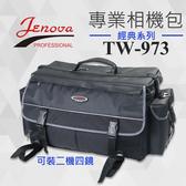 【經典系列】TW-973 2機4鏡 吉尼佛 JENOVA 側背 後背 攝影 相機包 附減壓背帶 雨衣 公司貨 屮T2