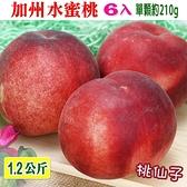 【南紡購物中心】【愛蜜果】空運美國加州水蜜桃6入禮盒(約1.2公斤/盒)