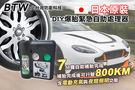 【7分鐘一鍵自助完成補胎機】BTW日本原...