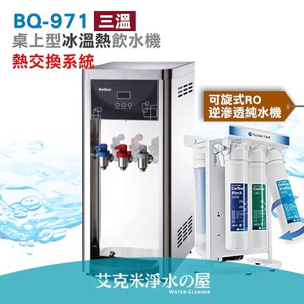 博群 BQ-971 冰溫熱三溫桌上型飲水機.搭凡事康Fluxtek CFK-75G RO純水機.熱交換系統.免費到府安裝