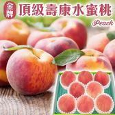 【果之蔬-全省免運】美國壽康水蜜桃禮盒8入X1盒(每盒1kg±10%)