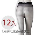 12入全透膚絲襪(黑色/共2色) /全透明 顯瘦/台灣製造