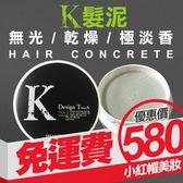 Dream Trend K髮泥 80g  髮雕 髮品 髮蠟 定型 【小紅帽美妝】