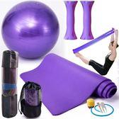 瑜伽球健身球厚10mm瑜伽墊愈加瘦身阻彈拉力帶瑜伽鋪巾女士啞鈴   糖糖日系森女屋店