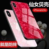魔禾適用于iPhone XS MAX仙女貝殼紋玻璃手機殼蘋果XR X 7 8 6s套