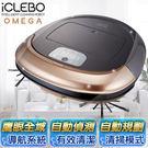 【iClebo】韓國製造。OMEGA 美型導航掃地機器人。香檳金  YCR-M07-10