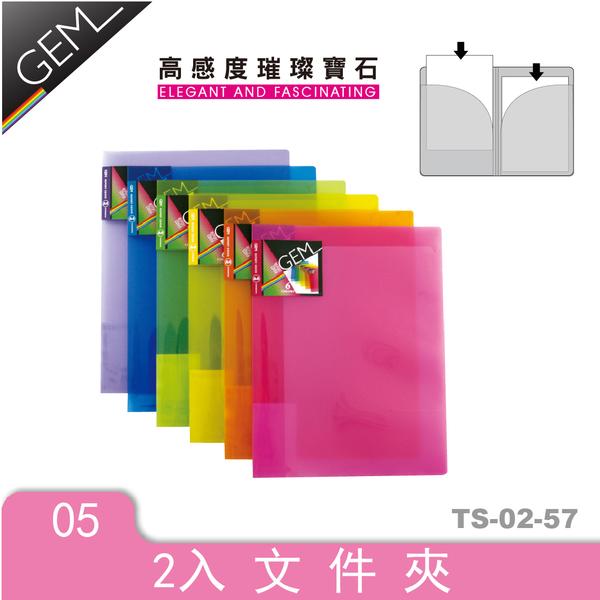 GEM寶石系列2頁文件夾 (TS-02-57) 6款顏色可選 半透明資料夾 DATABANK