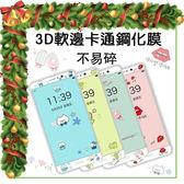 3D軟邊 iphone 7 6 6S plus 鋼化膜 滿版 不碎邊 卡通膜 玻璃貼 防刮 防爆 玻璃膜 螢幕保護貼