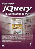 網站開發新路線:jQuery核心詳解與實踐應用