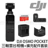 DJI 大疆 靈眸 OSMO Pocket 口袋型雲台相機+擴充配件套裝 (6期0利率 公司貨) 三軸雲台 手機雲台