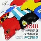 SISI【G8017】2018俄羅斯世界盃足球賽FIF各國國家足球代表隊球衣吊飾鑰匙圈-PVC充棉款