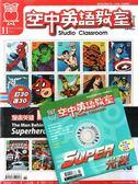 【5 折】空中英語教室Super 光碟版11 月號2011