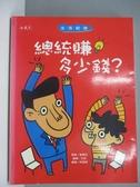 【書寶二手書T4/少年童書_XAB】總統賺多少錢?-生活經濟_黃景亞