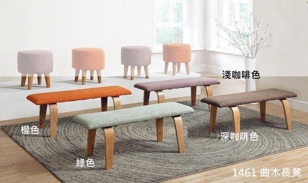 【新北大】✪ K332-7 1461曲木長凳 (橙/淺咖啡/深咖啡/綠色) -18購