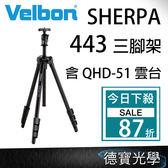 金鐘 Velbon sherpa 443 三腳架 含QHD-51雲台 總代理公司貨 便攜鋁合金三腳架、破盤出清、刷卡免運