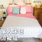 單人床包涼被3件組-春天の格紋 【精梳純棉、吸濕排汗、觸感升級】台灣製造 # 寢國寢城