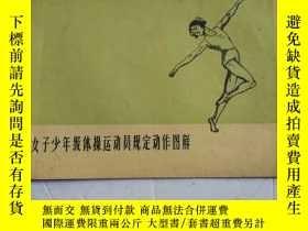 二手書博民逛書店罕見女子少年級體操運動員規定動作圖解Y2508 人民體育 出版1